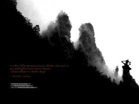 เป็นภาพวอลล์เปเปอร์ - ภูเขา
